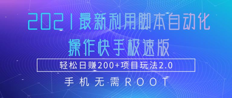 2021最新利用脚本自动化操作快手极速版