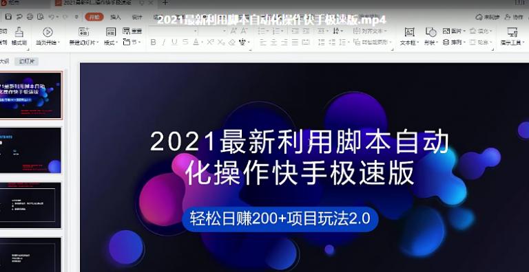 2021最新利用脚本自动化操作快手极速版2.png