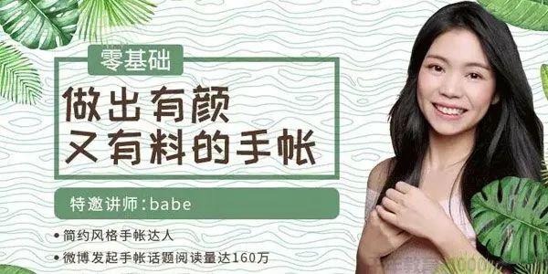 babe《零基础做出有颜又有料的手帐》.jpeg