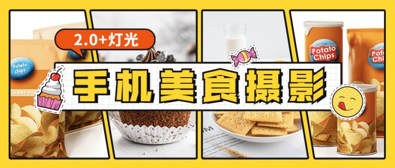 食尚课堂手机美食摄影.jpg