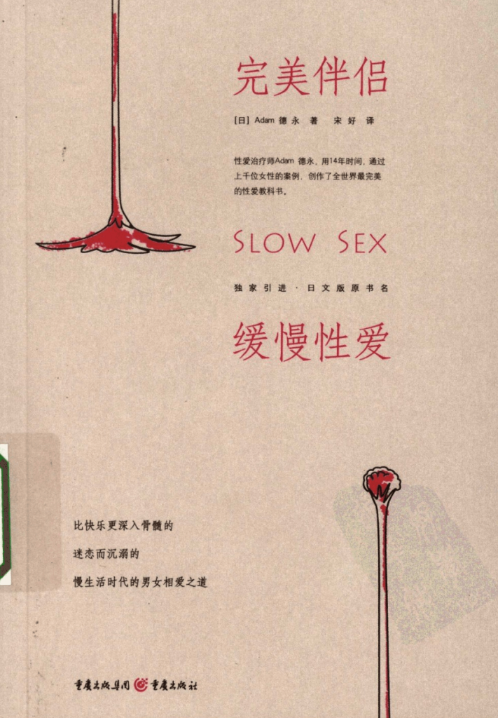 绝版两性读物《完美伴侣》电子书