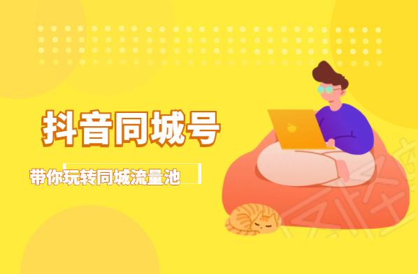抖金必火学院·抖音同城号培训课程