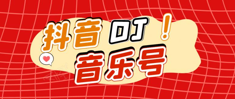 绅白DJ可视化音乐号,U盘变现一单赚100+