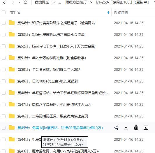 千梦网创108计课程视频3.jpg