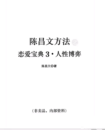 陈昌文恋爱宝典3电子书