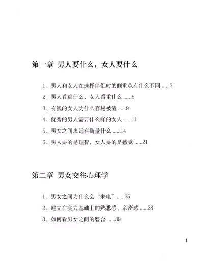 陈昌文恋爱宝典3电子书2.jpg