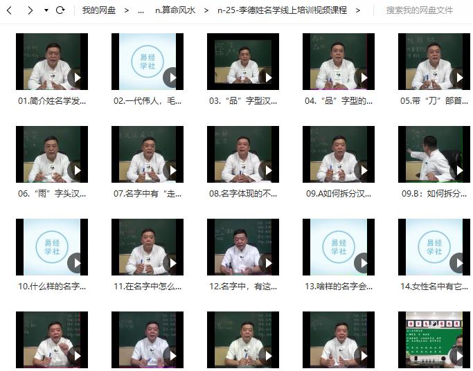 李德姓名学线上培训视频课程2.png