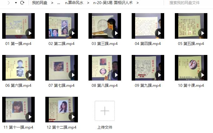 吴S易 面相识人术培训课程2.png