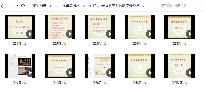 九天玄数李明顺数字预测学培训课程2.png