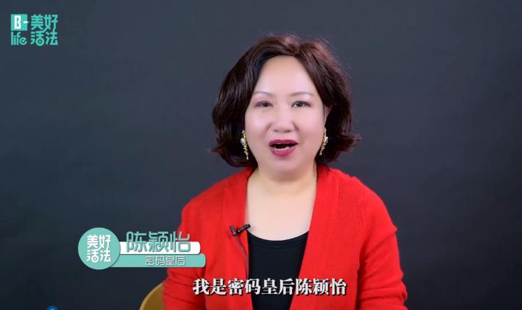 陈颖怡《解读你的生命密码》课程视频