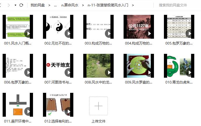 张赟慧极简风水入门课视频3.png