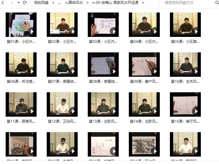 徐梅山居家风水的重中之重课程视频2.png