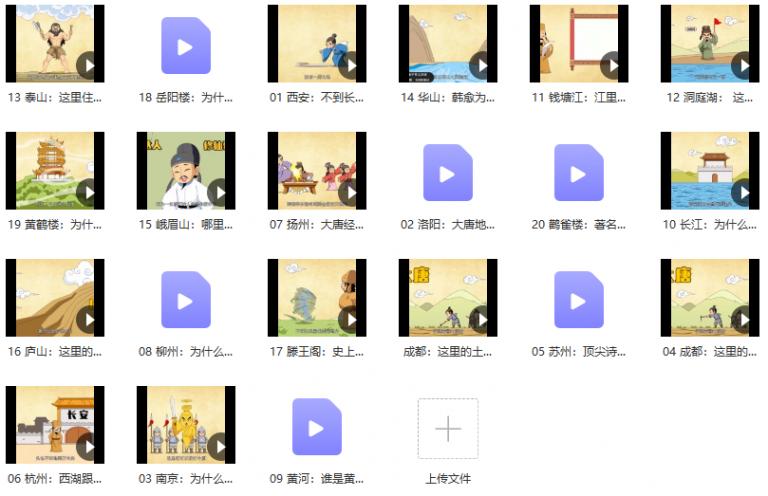 爆笑唐诗2跟诗人游遍中国视频2.png