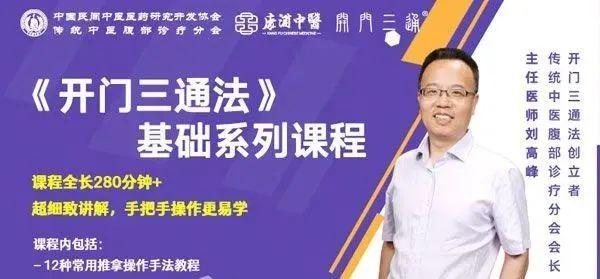 刘高峰老师中医养生《开门三通法》基础系列课程
