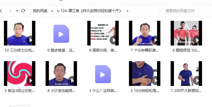 BTV主持人潭江海《帅大叔陪你轻松瘦十斤》2.png