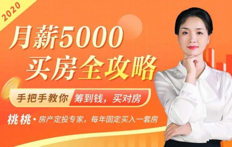 月薪5000买房全攻略,手把手教你筹到钱,买对房.jpg
