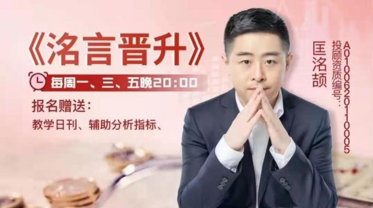 2021年匡洺颉洺言晋升网络课+指标