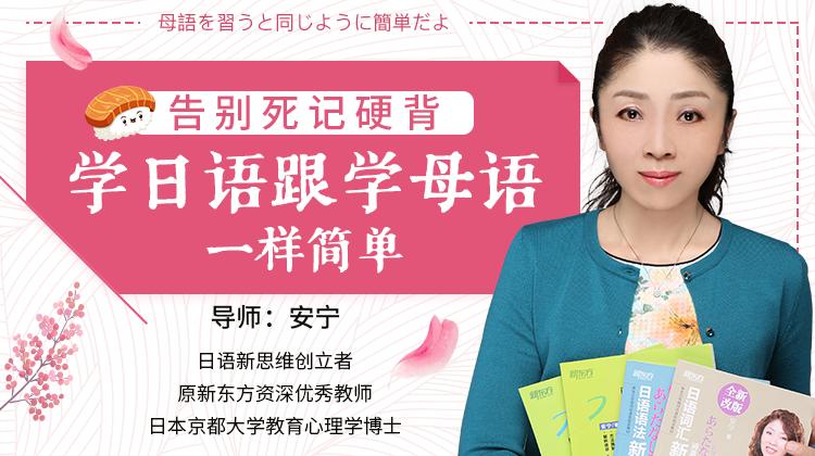 安宁告别死记硬背,学日语跟学母语一样简单