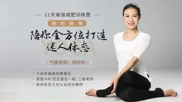 刘玲玲21天瑜伽减肥训练营