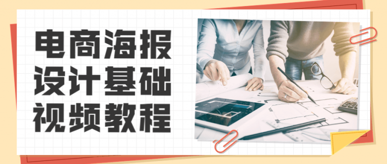 电商海报设计基础视频教程