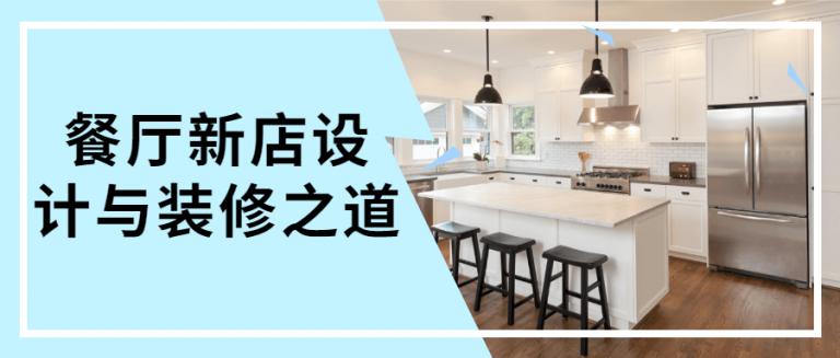 餐厅新店设计与装修之道课程视频