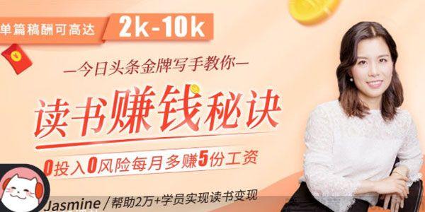 头条金牌写手教你读书赚钱秘诀 单篇稿酬2K-10K