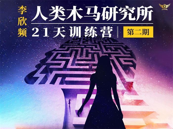 李欣频《人类木马研究所21天训练营第二期》