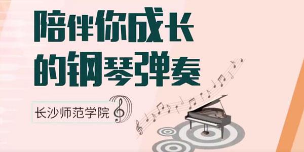 秦青给钢琴初学者的《陪伴你成长的钢琴弹奏》
