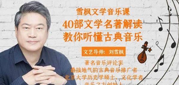 刘雪枫《40部文学名著解读 带你听懂古典音乐》.jpg