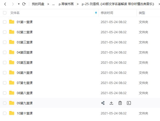 刘雪枫《40部文学名著解读 带你听懂古典音乐》2.jpg
