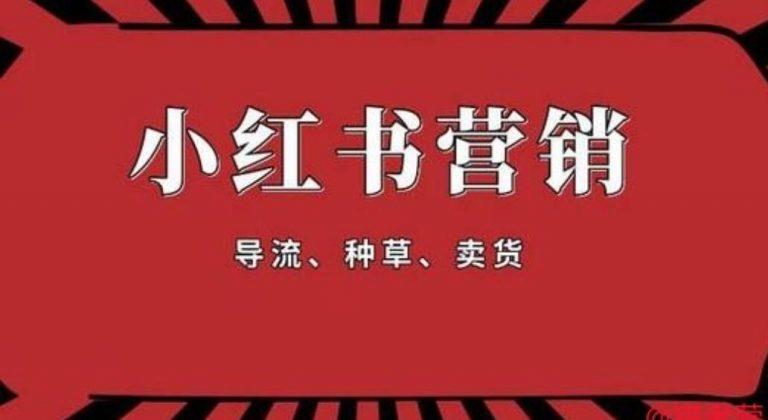 猎者营《小红书零基础引流赚钱课》.jpg