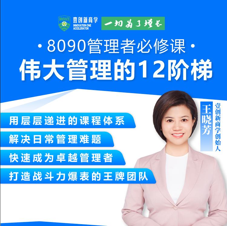 王晓芳8090管理者必修课伟大管理的12级阶梯