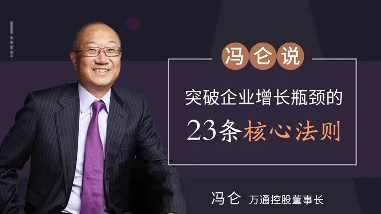 冯仑突破企业增长瓶颈的23条核心法则