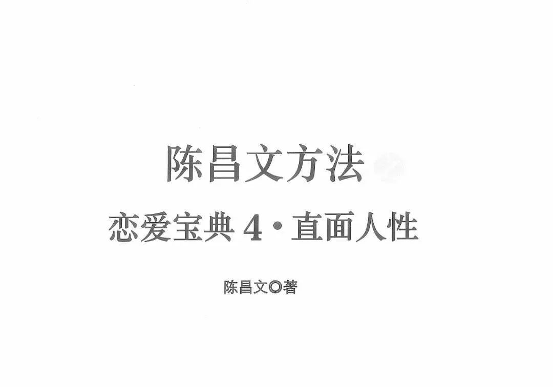 陈昌文恋爱宝典4 直面人性电子书.jpeg