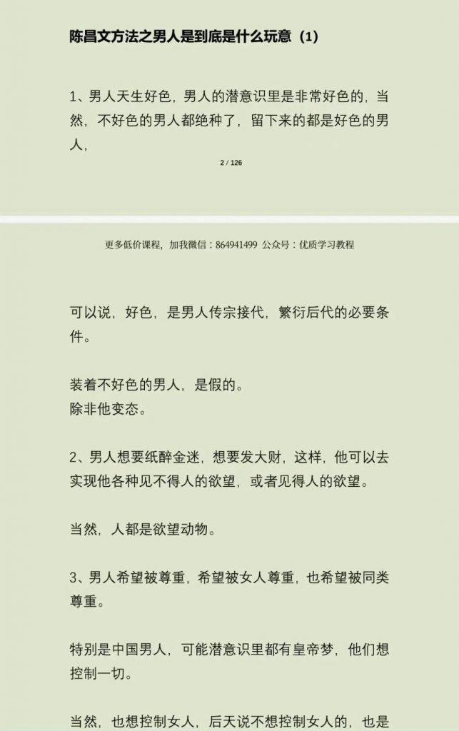 陈昌文,揭秘男人人性电子书2.jpeg
