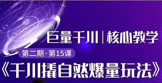 三叔千川第2期精品课程:巨量千川撬自然爆量玩法