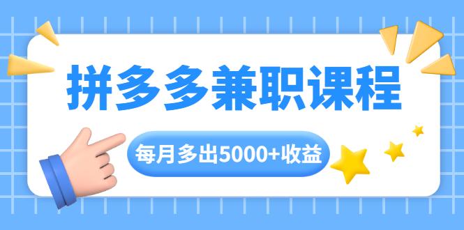拼多多兼职课程每月多出5000+收益,手机操作即可!.png