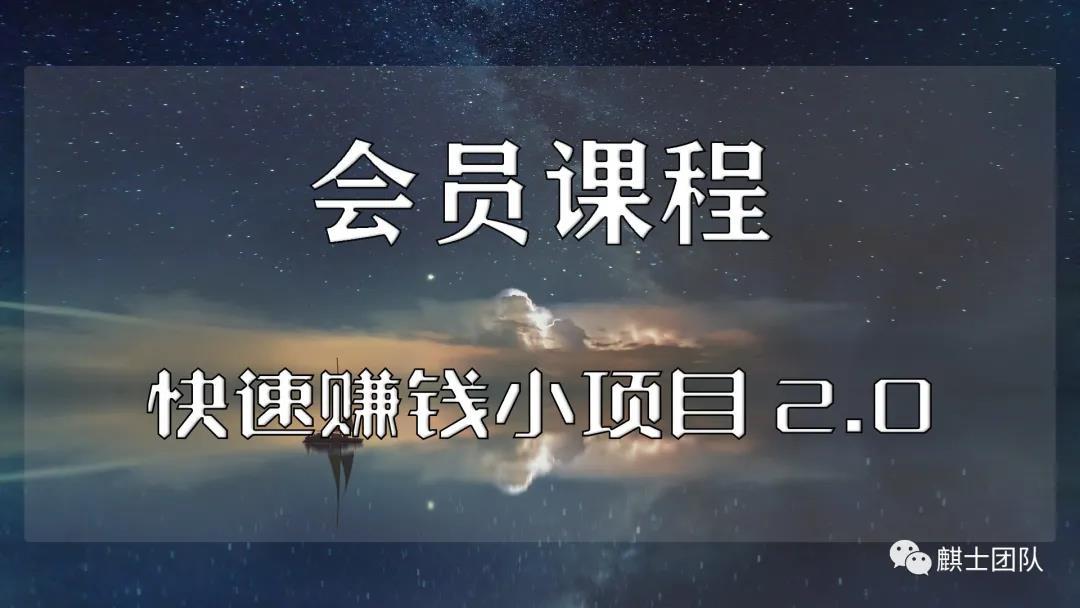 麒士团队:快速赚钱小项目2.0