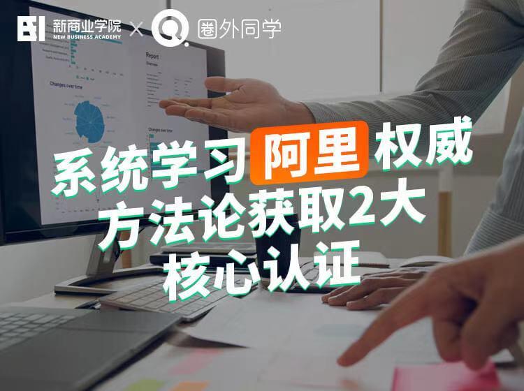 阿里商业数据分析师6周实训项目.jpg