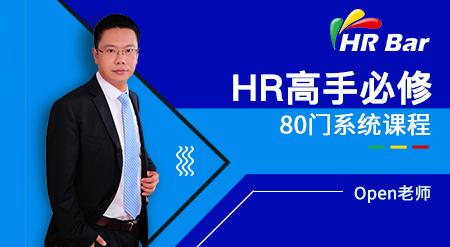 刘建华成为HR高手必修80门课