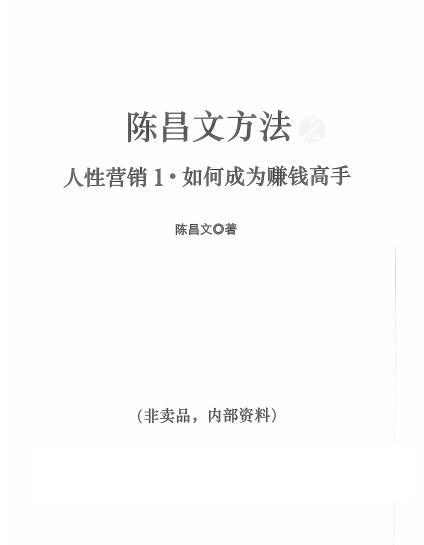 陈昌文人性营销1,如何成为赚钱高手电子书