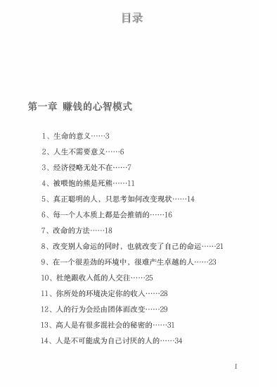 陈昌文人性营销1,如何成为赚钱高手电子书2.jpg