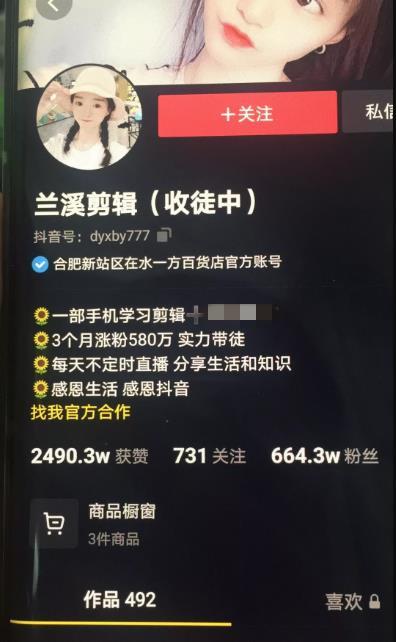 兰溪剪辑一部手机学习剪辑,3个月涨粉580万
