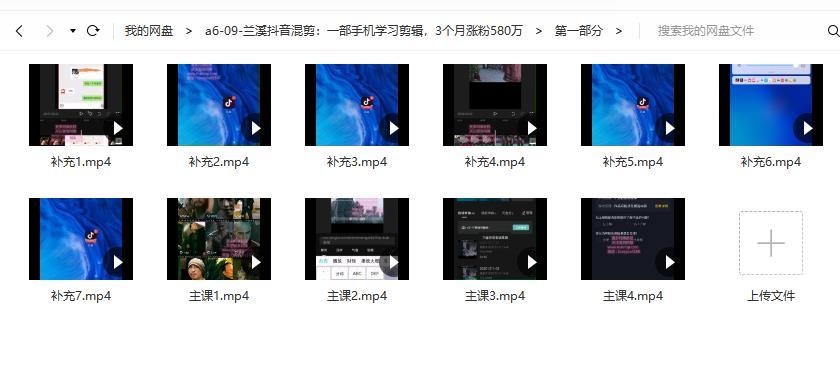 兰溪剪辑一部手机学习剪辑,3个月涨粉580万2.jpg