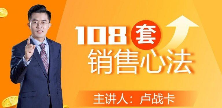 卢战卡108套销售心法课程音频