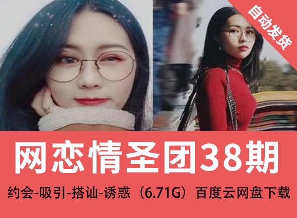 网恋情圣团38期约会-吸引-搭讪-诱惑