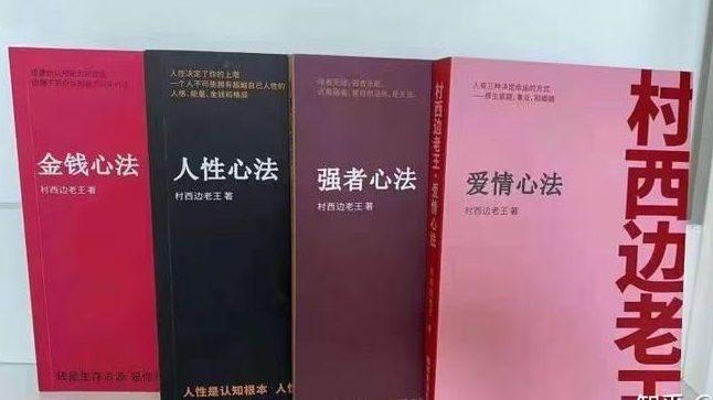 西村边老王5本电子书金钱、人性、爱情、强者、智慧心法