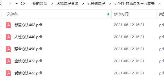 西村边老王5本电子书金钱、人性、爱情、强者、智慧心法2.jpg