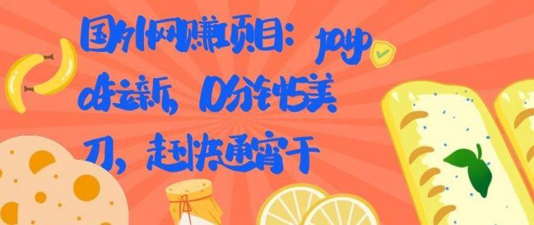国外网赚项目:PAYPAL 拉新,10 分钟 5 美刀.jpg