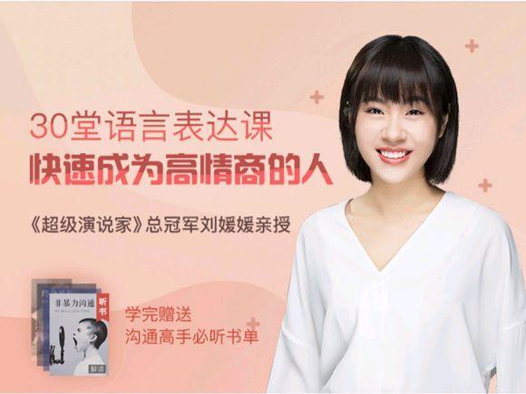 刘媛媛30堂语言表达课,快速成为高情商的人